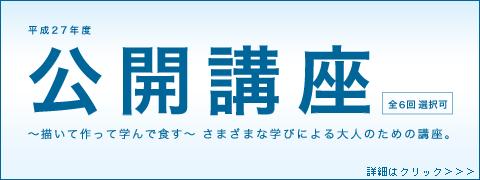 sub_2015koukai