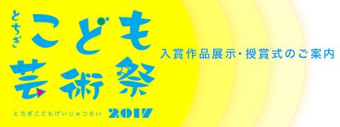 こども芸術祭2017