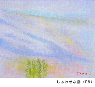 上野孝子絵画展