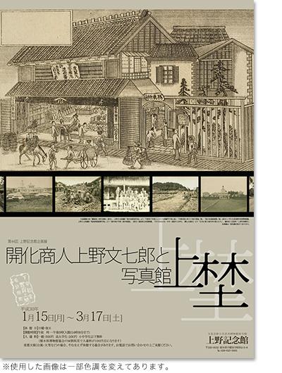 上野記念館第44回企画展