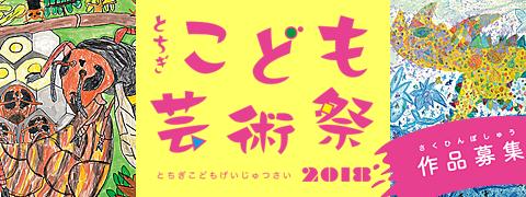 こども芸術祭2018