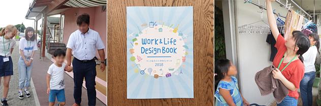 ワークライフバランスデザインブック