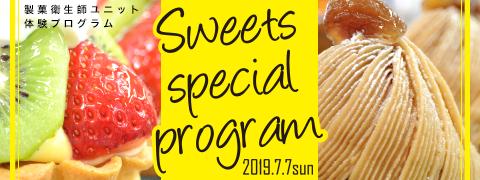 スイーツスペシャルプログラム