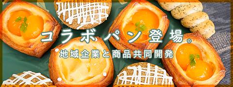 製菓衛生師コラボパン