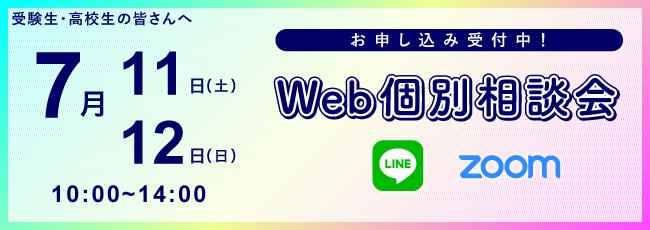 7月Web個別相談会